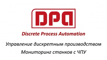 X-Tensive: Обзор DPA 2020