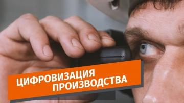 Цифровизация: Цифровизация производства - видео
