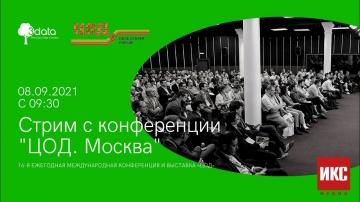 ЦОД: Стрим 3data c конференции «ЦОД. Москва» - видео