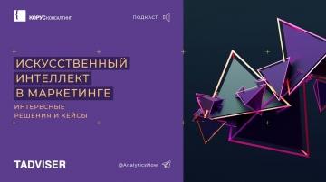 КОРУС Консалтинг: Подкаст - искусственный интеллект в маркетинге