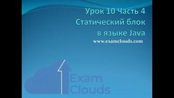 J: Урок 10. Часть 4. Статический блок в языке Java - видео