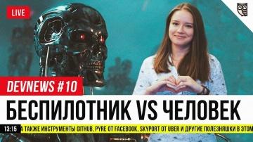 LoftBlog: Беспилотник vs. Человек, Инструменты GitHub, Pyre от Facebook, Skyport от Uber - видео