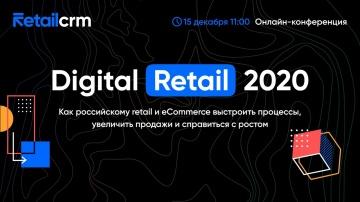 RetailCRM: Digital Retail 2020: как выстроить процессы, увеличить продажи и справиться с ростом -