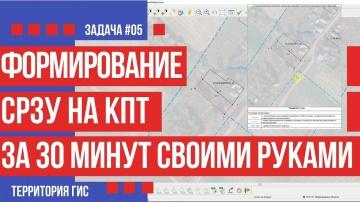 ГИС: Формирование схемы расположения земельного участка на полупрофессиональном уровне - видео