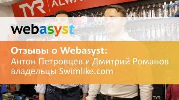 Webasyst: Рецепт построения успешного бизнеса от сооснователей Swimlike.com - видео