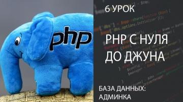 PHP: PHP С НУЛЯ ДО ДЖУНА БЫСТРО 6 БАЗА ДАННЫХ | АДМИНКА, ЛОГИРОВАНИЕ - видео