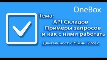 OneBox: API складов. Примеры запросов и как с ними работать