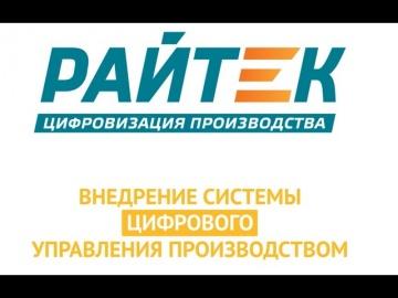 """РАЙТЕК: проект внедрения 1С:ERP+Preactor APS в компании ООО """"Элементум"""""""