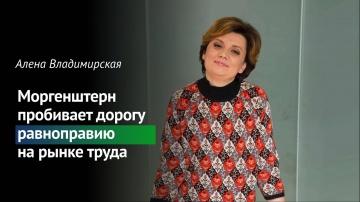 #Трансформа1: Алена Владимирская: Моргенштерн пробивает дорогу равноправию на рынке труда - видео