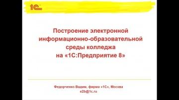 Разработка 1С: Создание электронной информационно-образовательной среды СПО на «1С:Предприятие 8». Ф