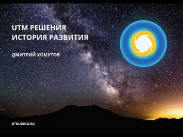 Айдеко: UTM-решения: история развития