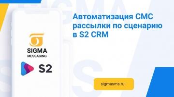 CRM: Создание сценария рассылки через модуль Sigma messaging в S2 CRM - видео