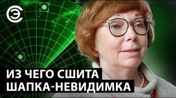 soel.ru: Из чего сшита шапка-невидимка. Елена Николаевна Хандогина, АО «ЦКБ Специальных радиоматериа