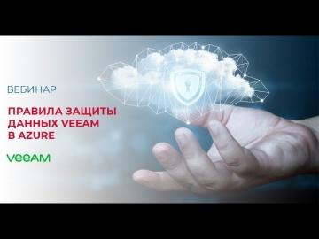 SoftwareONE: Правила успешной защиты данных с Veeam в Azure - видео