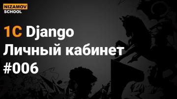 Разработка 1С: 1С Django. Личный кабинет контрагента. Часть 6 - видео