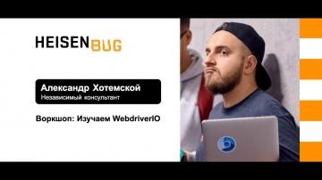 Heisenbug: Александр Хотемской — Воркшоп (часть 3): Изучаем WebdriverIO - видео