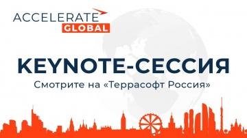 Террасофт: Смотрите самые яркие видео конференции ACCELERATE Global 2020 на канале «Террасофт»!