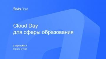Yandex.Cloud: Cloud Day для сферы образования - видео