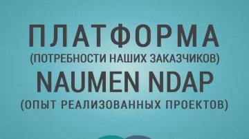12N - Возможности платформы Naumen NDAP (обзор)