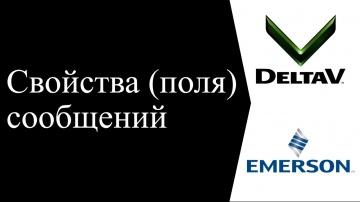 SCADA: Свойства (поля) сообщений - коротко о DeltaV - 20 - видео