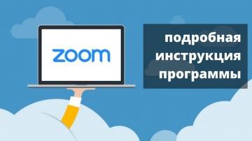 Как настроить и пользоваться Zoom для видеоконференций