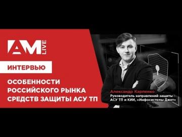 АСУ ТП: Александр Карпенко об особенностях российского рынка средств защиты АСУ ТП - видео