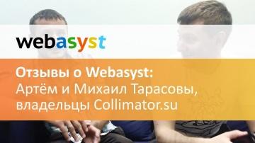 Webasyst: Интервью с владельцами интернет-магазина Collimator.su - видео