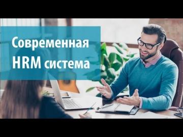 Современная HRM система - эффективное управление персоналом