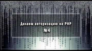 PHP: Авторизация на PHP уроки для начинающих - видео