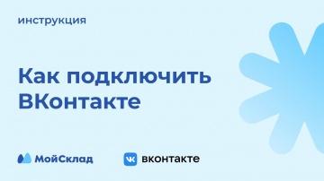 МойСклад: Как настроить обмен товарами и заказами ВКонтакте с сервисом МойСклад - видео