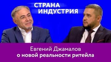 Страна Индустрия: Евгений Джамалов – о новой реальности ритейла - видео