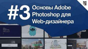 LoftBlog: Работа с текстом в веб-дизайне. Шрифты в фотошопе. Урок 3 - видео