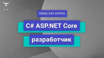 DevOps: Demo Day курса «C# ASP.NET Core разработчик» - видео