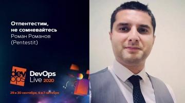 DevOps: Отпентестим, не сомневайтесь. Выступление на DevOpsConf 2020. - видео