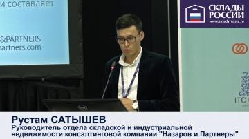 SkladcomTV: Рынок складской недвижимости Новосибирска и области. Итоги 2018 года. ФОРУМ СКЛАДЫ РОССИ