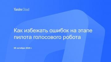 Yandex.Cloud: Как избежать ошибок на этапе пилота голосового робота - видео