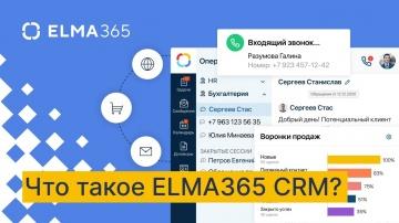 ELMA: Что такое ELMA365 CRM? - видео