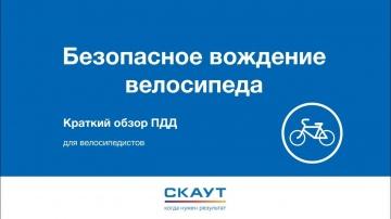 Система СКАУТ: Безопасное вождение велосипеда