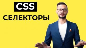 J: CSS Селекторы | Автоматизация тестирования java | Selenium Webdriver - видео