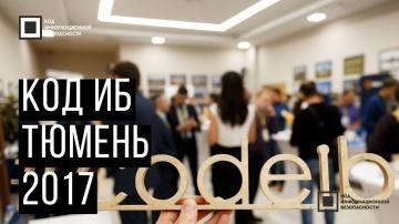 Экспо-Линк: Код ИБ 2017 | Тюмень - видео