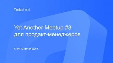 Yet Another Meetup #3 для продакт-менеджеров - видео