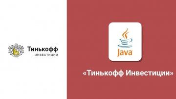 J: [Java] Введение в автоматизацию Тинькофф Инвестиции - видео