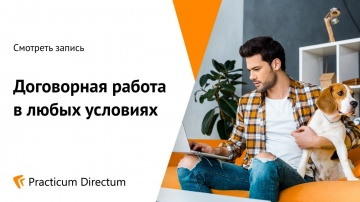 Directum: Договорная работа в любых условиях - Practicum Directum