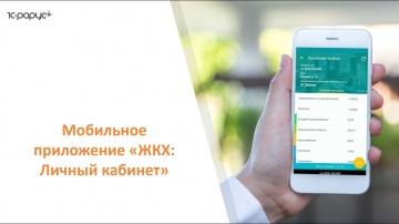 Вебинар Личный кабинет ЖКХ в мобильном приложении (26 апреля 2017)