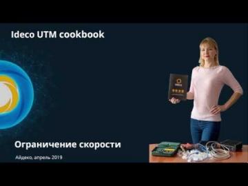 Айдеко: Ideco UTM cookbook: ограничение скорости