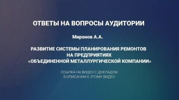 Ответы на вопросы к докладу Миронова А.А. Развитие системы планирования ремонтов на предприятиях ОМК