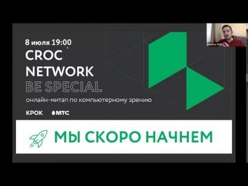 КРОК: Croc Network. Be special. Онлайн-митап по компьютерному зрению. 8 июля 2020 г.
