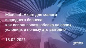"""Softline: вебинар """"Microsoft Azure для малого и среднего бизнеса: как использовать облако на своих у"""