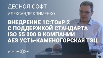 Простоев.НЕТ: Внедрение 1С:ТОиР 2 с поддержкой стандарта ISO 55 001 в компании AES Усть-Каменогорска