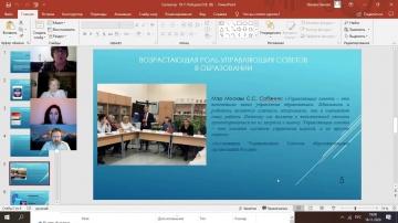 Открытая встреча членов управляющего совета и классных руководителей с разработчиками и эксперт